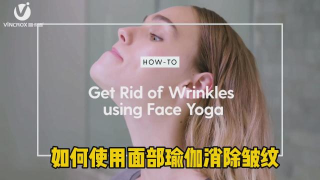 唯卡洛分享:4个让你变美的居家瑜伽动作,消除面部皱纹