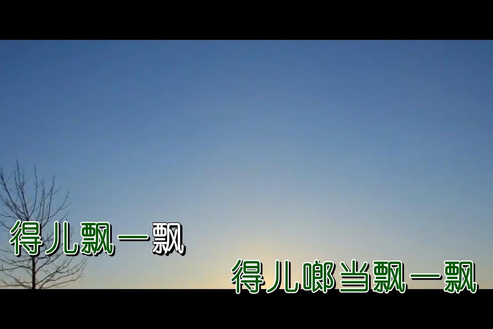 凤阳姑娘-词曲:刘凌云 演唱:贾林丰、许梦涵-KTV-MV