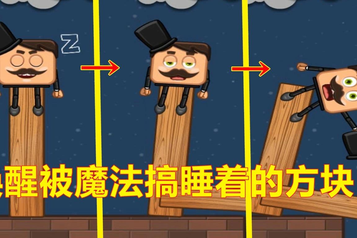 唤醒沉睡的方块先生:方块先生们被魔法师施了魔法睡着了!