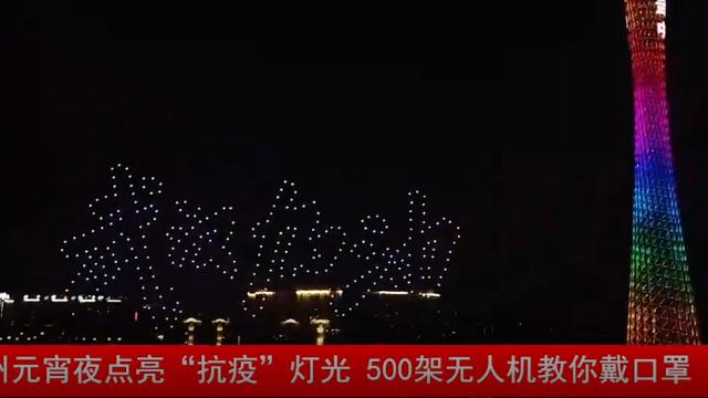 """暖心!广州点亮""""抗疫""""灯光,500架无人机教你戴口罩"""