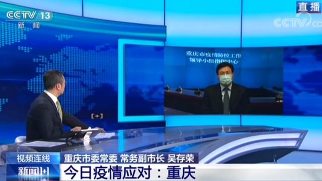 白岩松连线重庆市委常委、常务副市长吴存荣 谈重庆抗疫