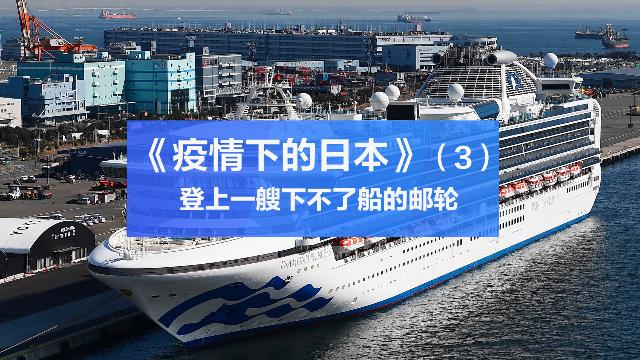 疫情下的日本 | 登上一艘下不了船的邮轮后…