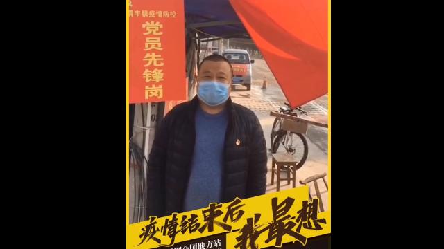 西安市鄠邑区村支书张伟:疫情结束后,我最想带领村民共同致富!
