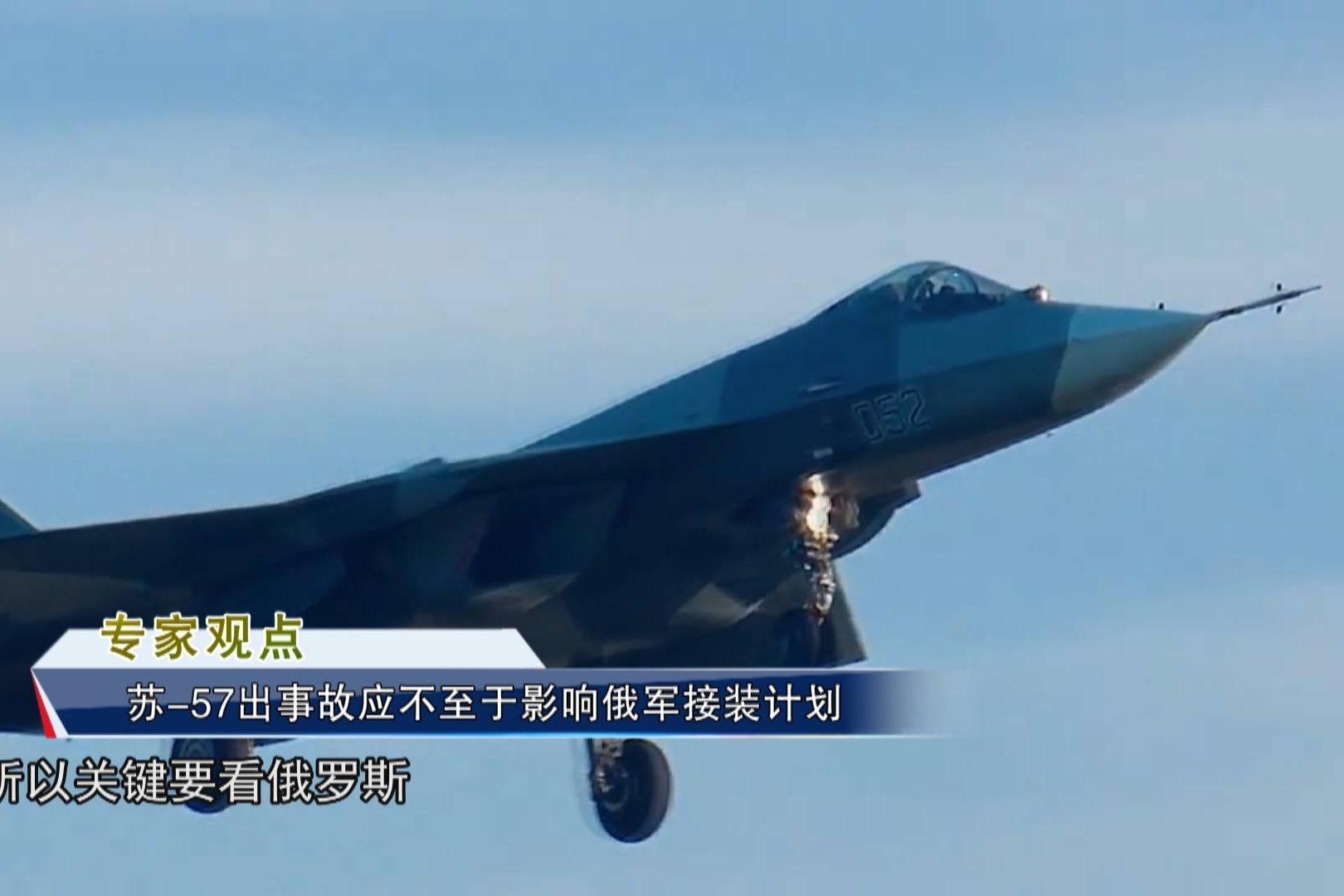 苏-57飞控系统导致故障导致坠机,对俄罗斯军事影响有限