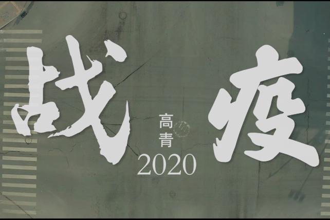 高青县原创微视频:《战役2020》