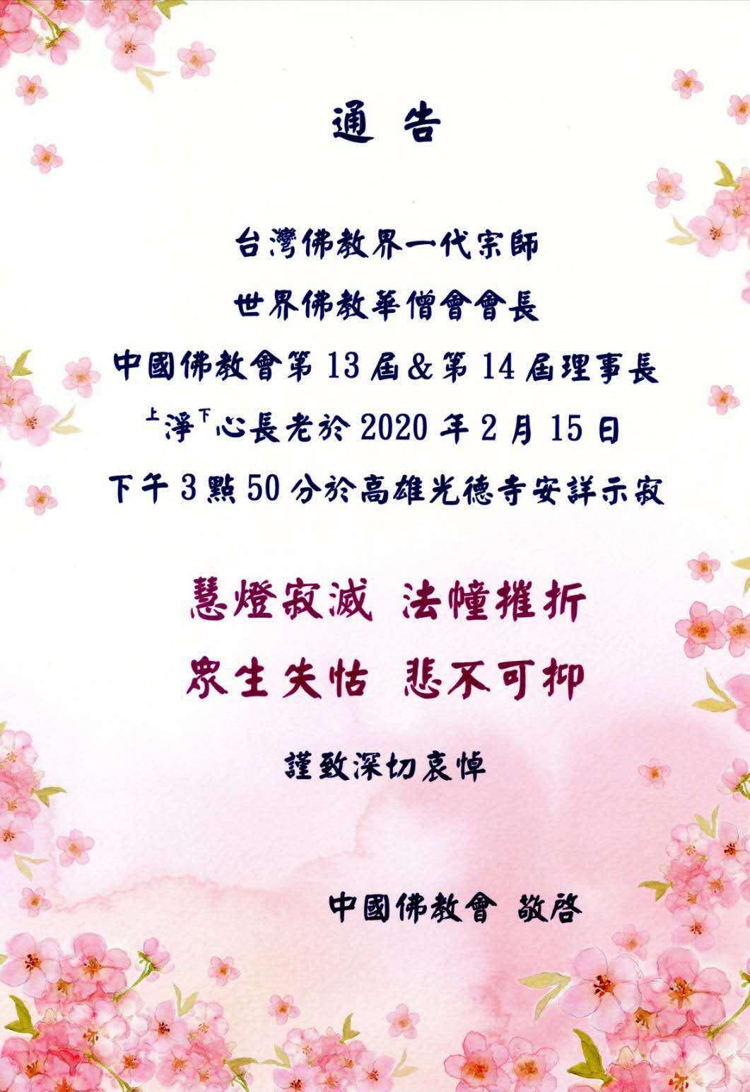 台湾佛教界一代宗师净心长老圆寂