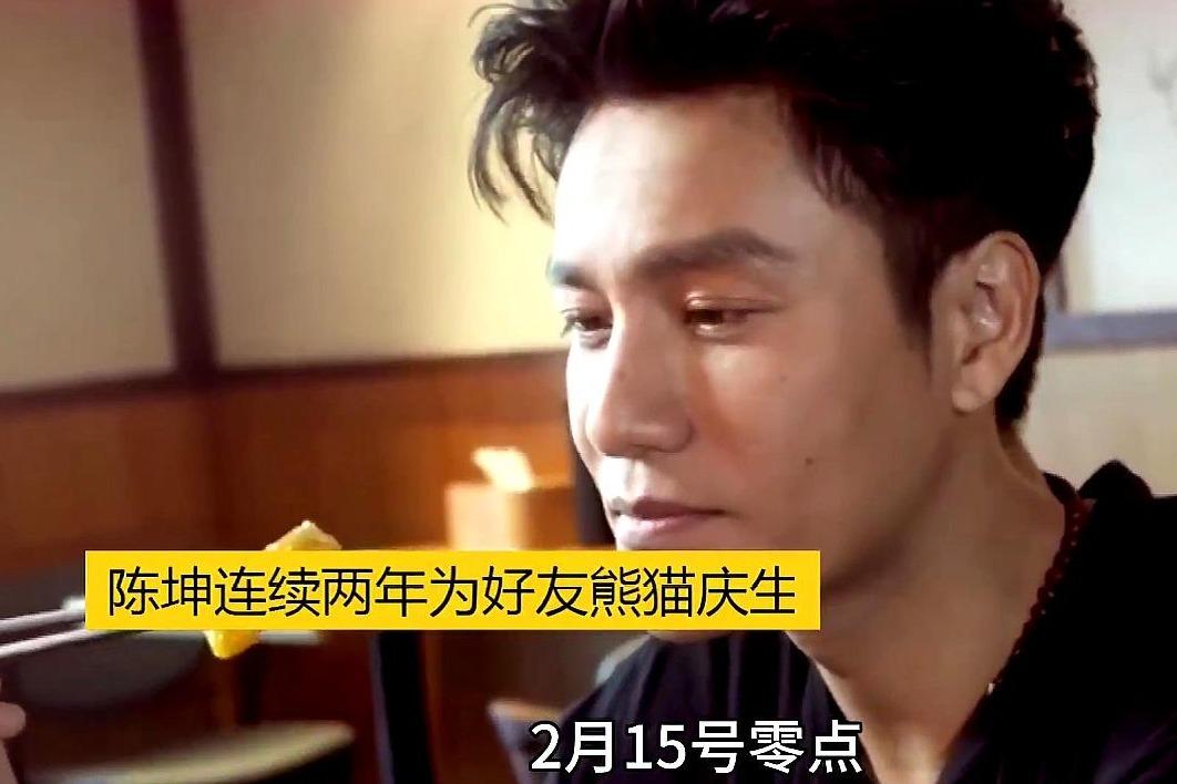 陈坤连续两年为好兄弟熊猫庆生,零点准时送祝福,搞怪合照感情好