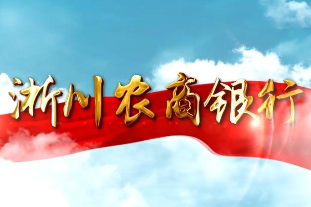 淅川农商行宣传片