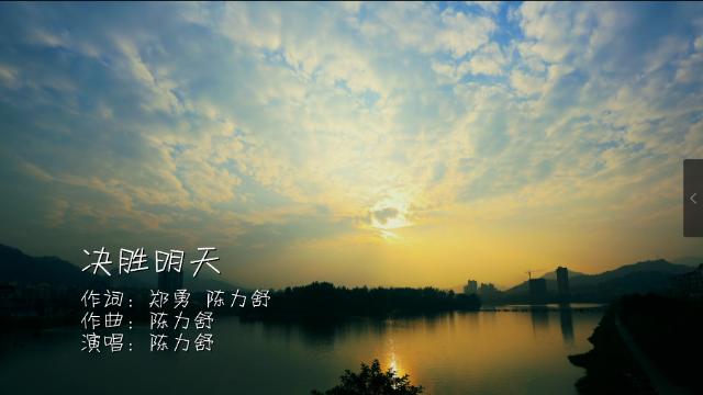 江西修水县原创歌曲《决胜明天》