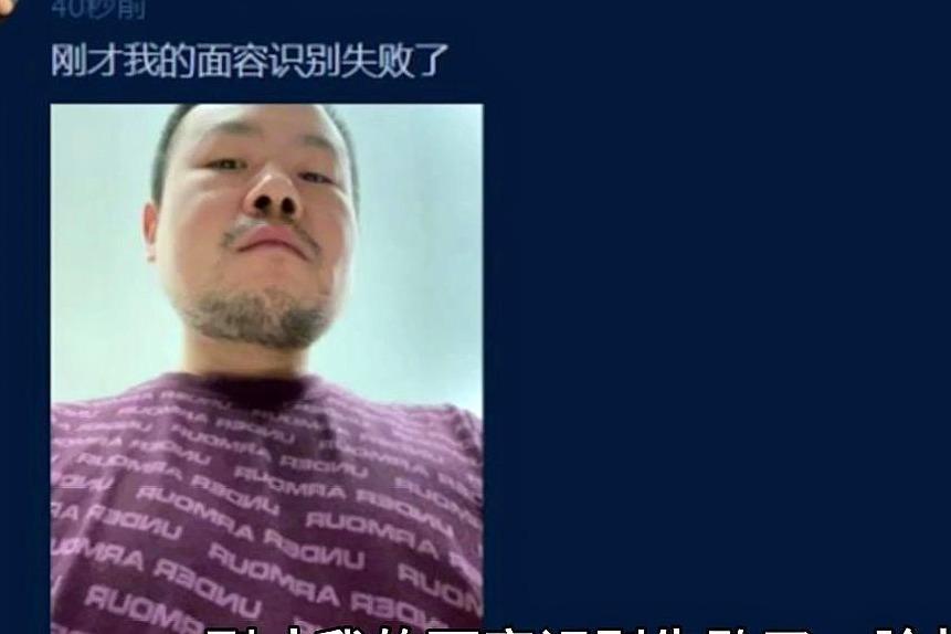 """岳云鹏宅家胡子拉碴变""""鲁智深"""",自曝手机面容识别失败"""