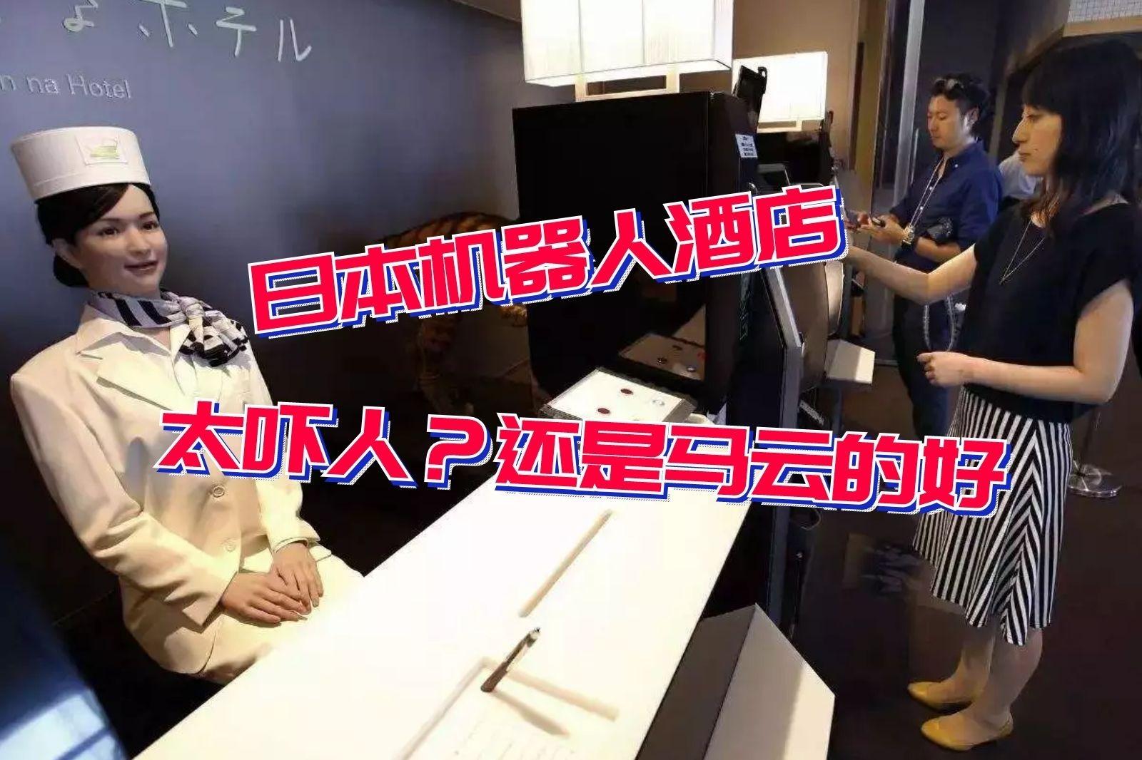 日本的这家人工智能机器人酒店,住过的都说太吓人了