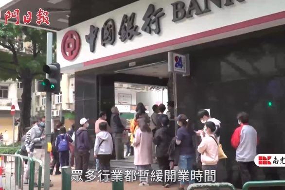 疫情期间,澳门银行服务不停,保障金融稳定