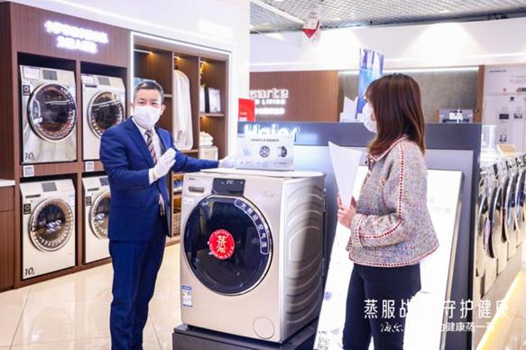 海爾洗衣機這場直播無關產品,只關注你的健康,從衣物到鞋子