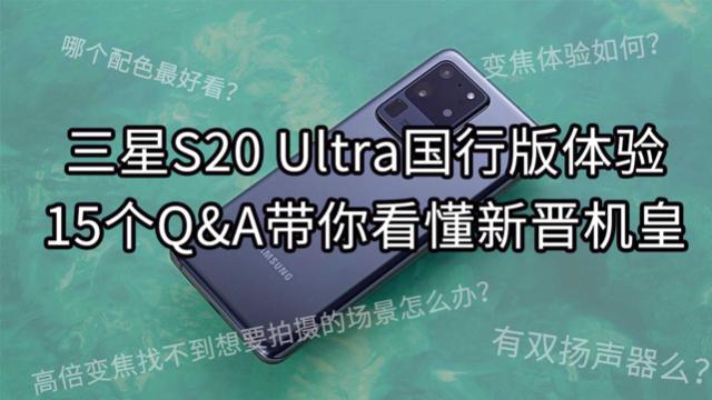 三星S20 Ultra国行版体验:15个问答带你看懂新晋机皇
