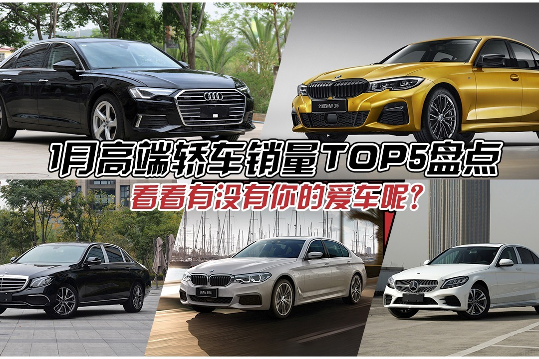 1月高端轿车销量TOP5盘点,看看有没有你的爱车呢?