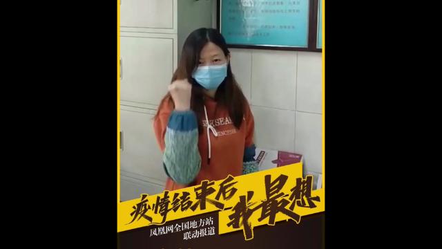 陕西粮农咸阳储备库有限公司白莉:疫情结束后,约上好友吃麻辣烫