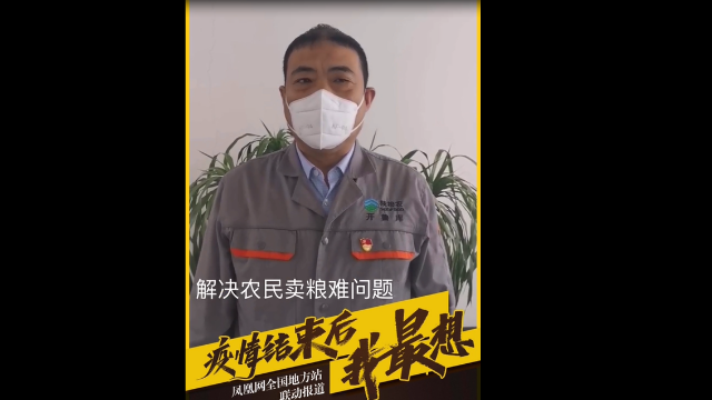 陕粮农(开鲁)储备库卢斌:疫情结束后,要解决农民卖粮难问题