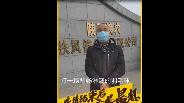 陕西粮农扶风储备库有限公司唐小勇:疫情结束后,最想打篮球