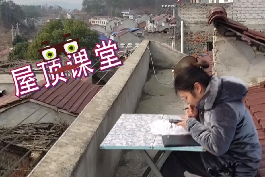 爬屋顶开直播!广东一教师滞留湖北农村,每天穿越火线上网课