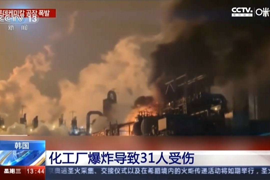 韩国:化工厂爆炸导致31人受伤