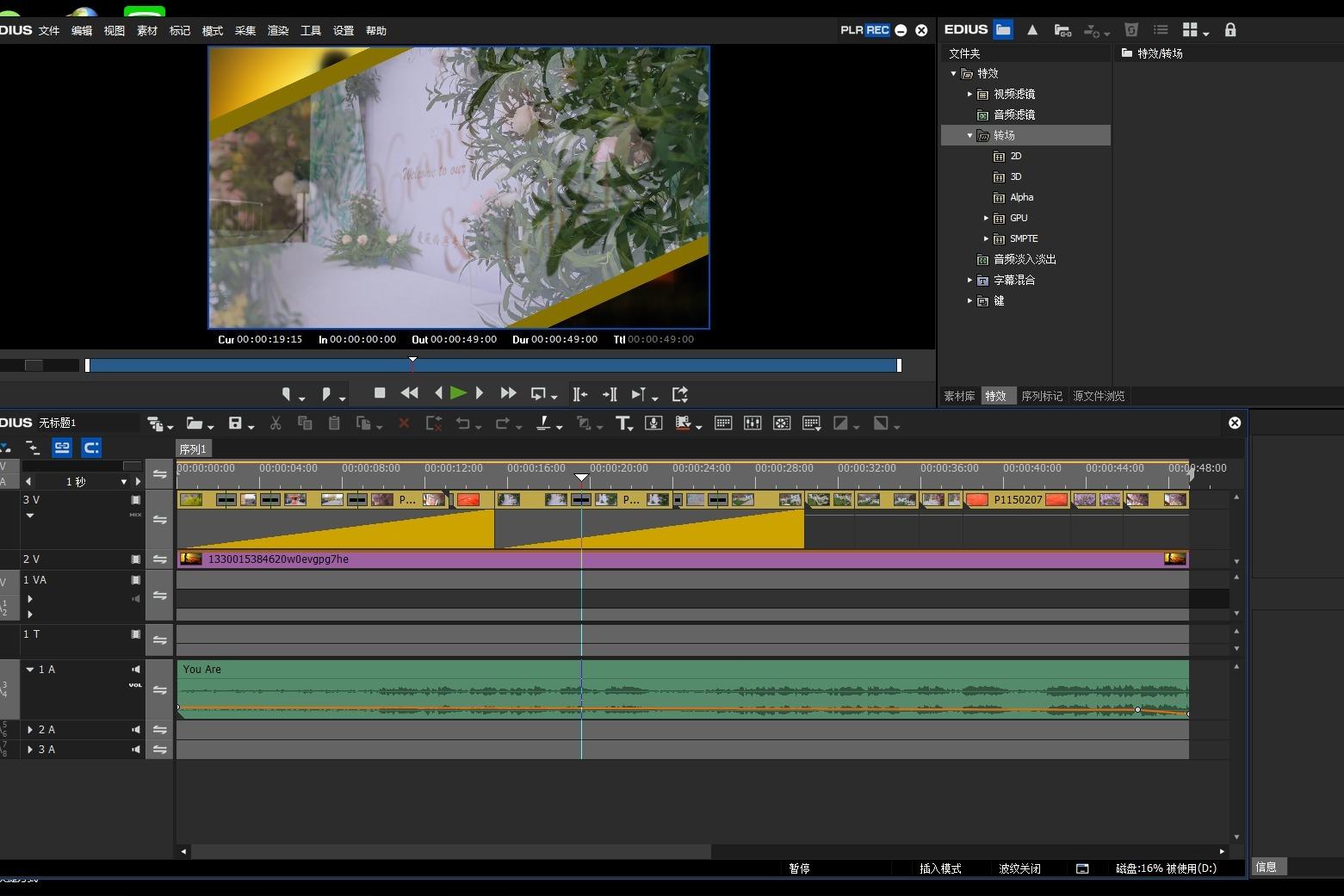 分享一个视频编辑软件EDIUS9吧
