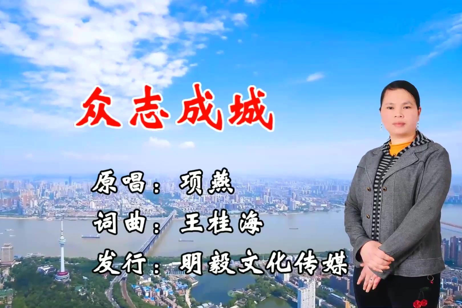 内地华语女歌手项燕推出首张个人专辑《众志成城》