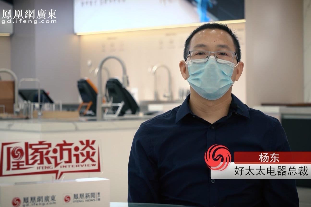 好太太电器总裁杨东:疫情倒逼企业转型 市场需求推动自我革新