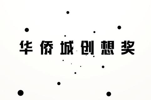 """创想致胜,创新行远 华侨城新一届""""创想奖""""申报数量创历年最多"""