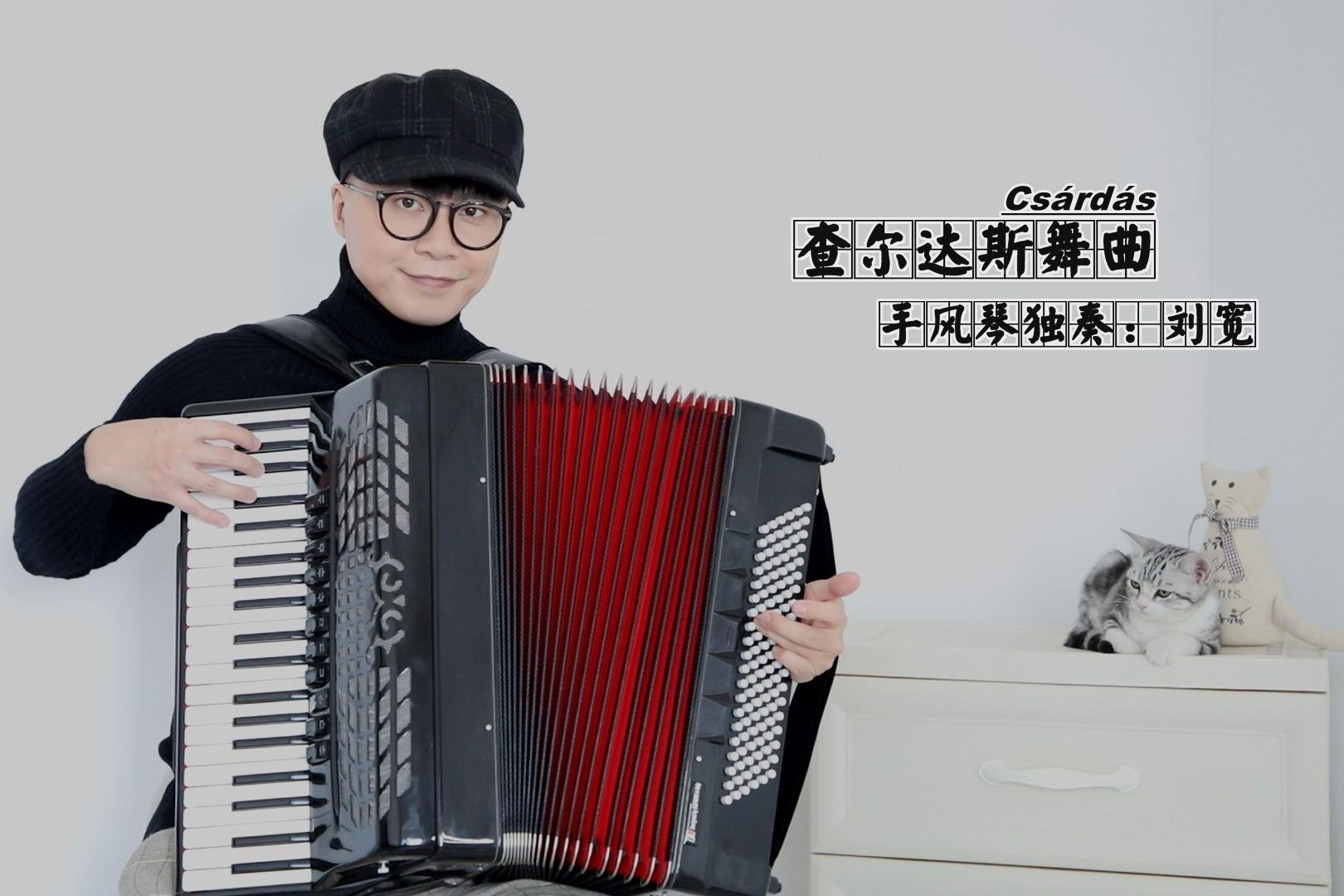 《查尔达斯舞曲》刘宽手风琴独奏