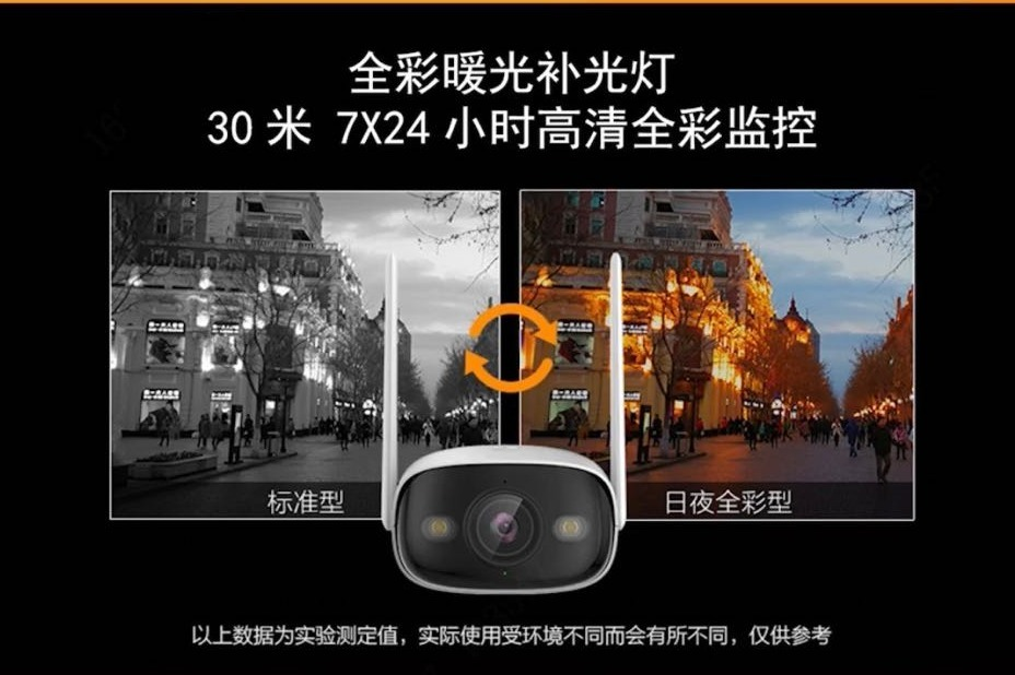乐橙TF1D摄像头光线测试画面