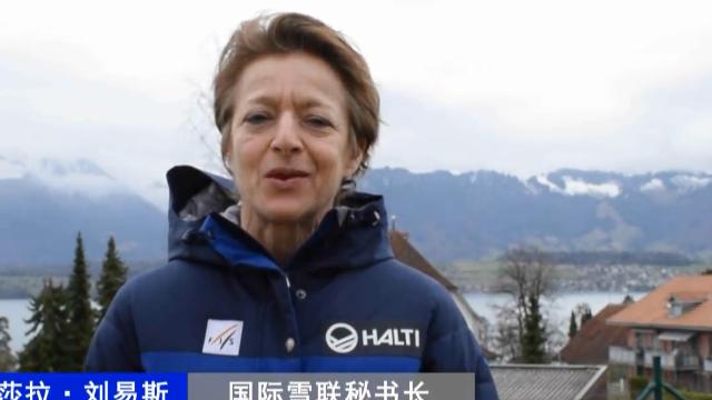 2021年自由式滑雪和单板滑雪世锦赛会徽发布