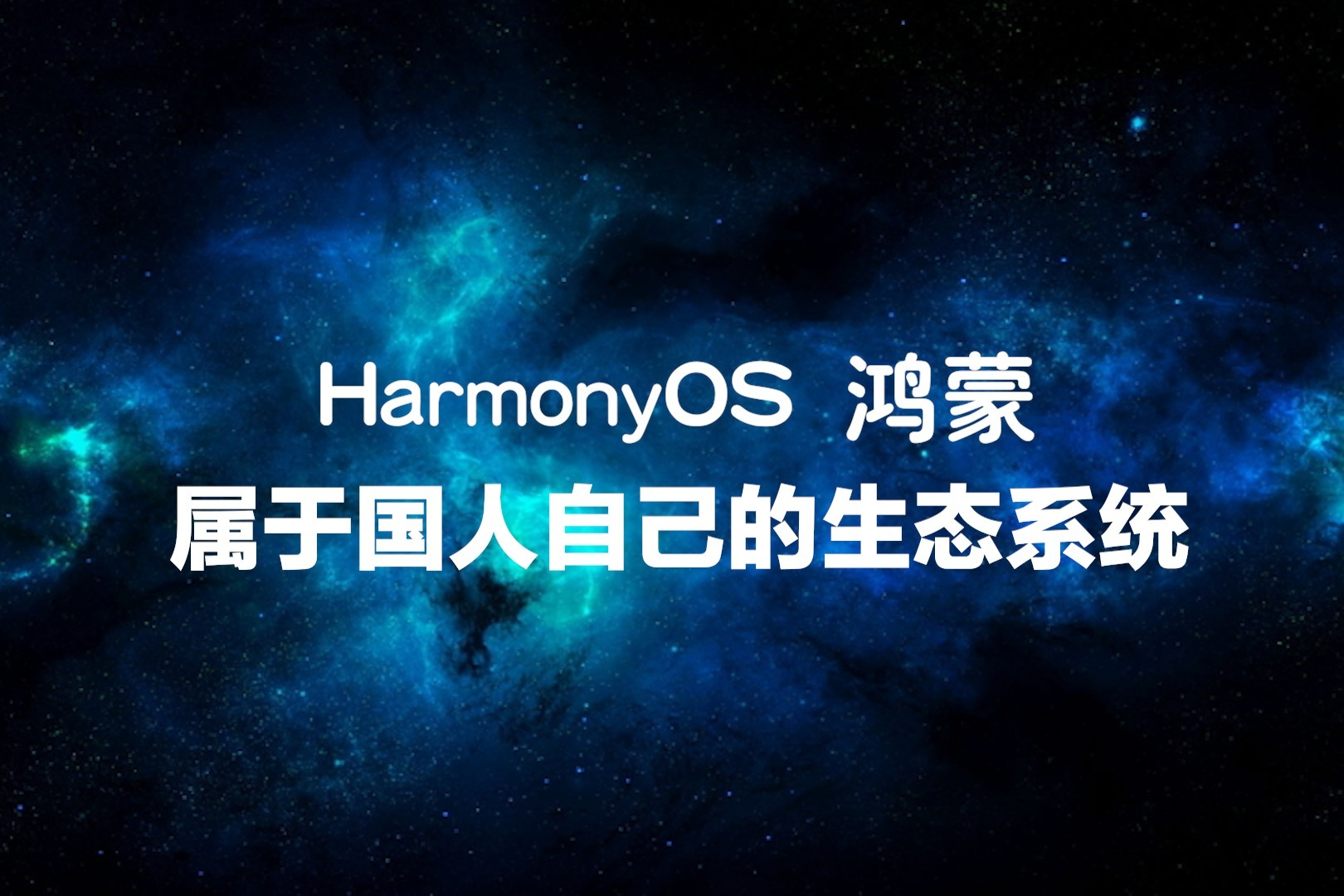 HarmonyOS 鸿蒙,属于国人自己的生态系统