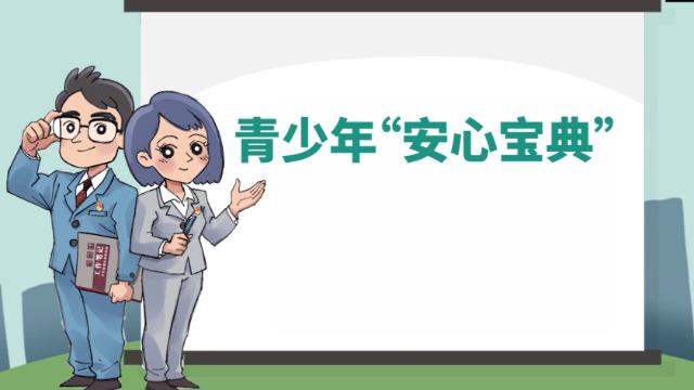 """""""罩""""夕相处的带娃秘笈!深圳发布青少年""""安心宝典""""动漫视频啦"""