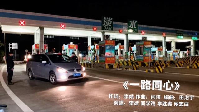惠州公安推出抗疫主题歌曲《一路同心》