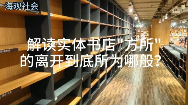 """探秘实体书店""""方所""""退出繁华商圈背后的社会现象"""