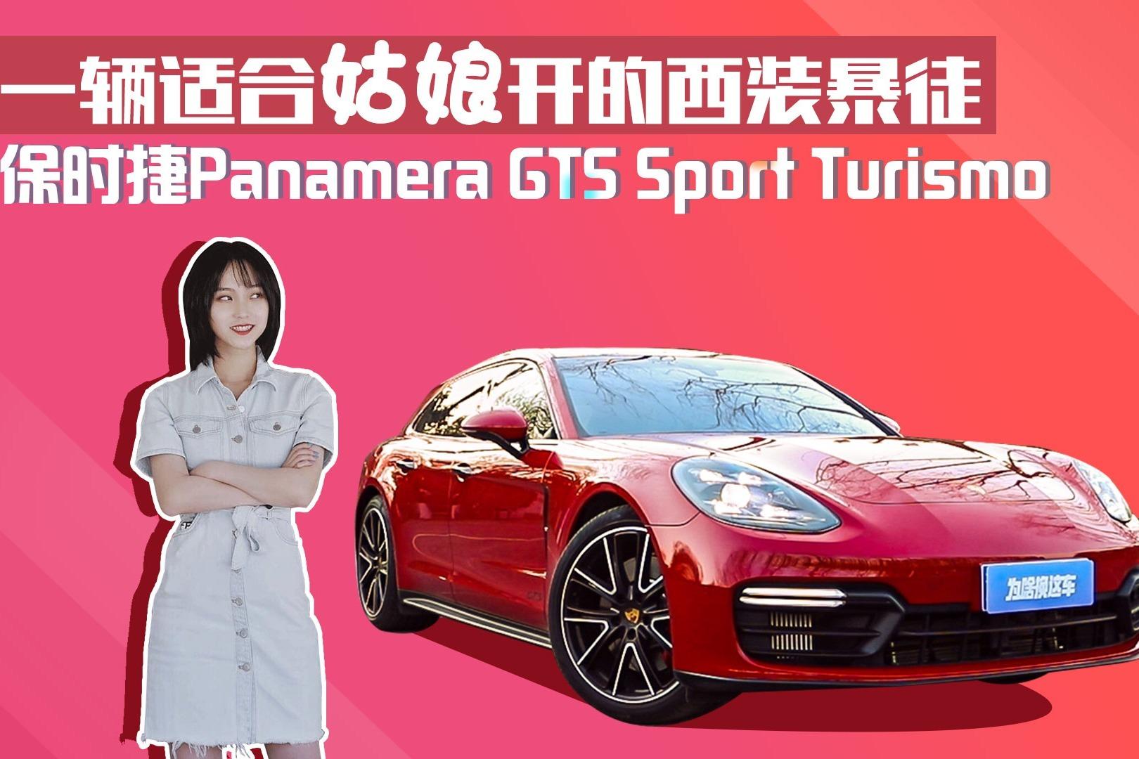 适合姑娘开的西装暴徒 保时捷Panamera GTS Sport Turismo