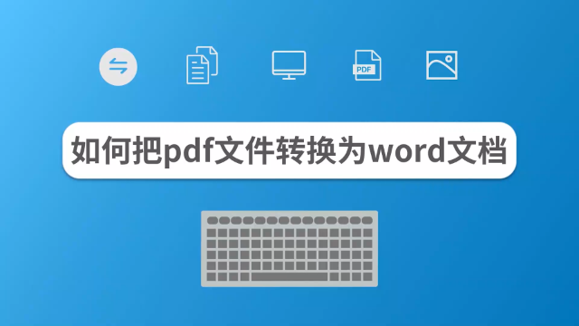 pdf怎么转换成word?快速转换pdf格式的技巧