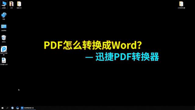 pdf怎么转换成word?快速转换pdf格式的方法