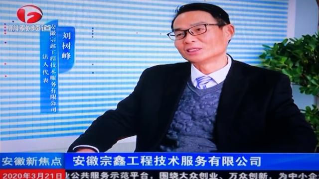 安徽科教频道《安徽新焦点》报道—安徽宗鑫工程技术服务有限公司