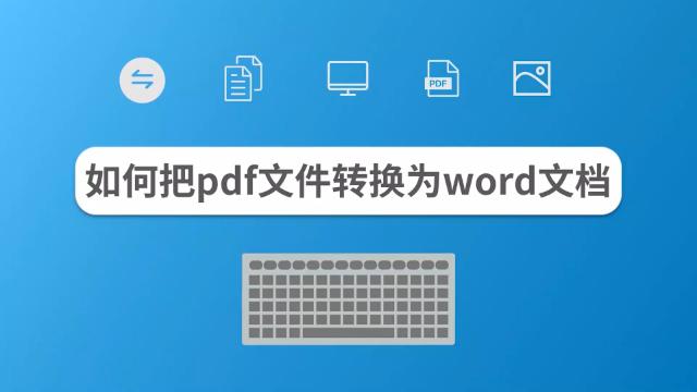 pdf是什么?快速转换pdf格式的方法