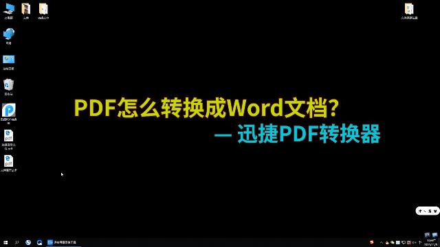 pdf是什么?怎么把pdf格式转换成word文档