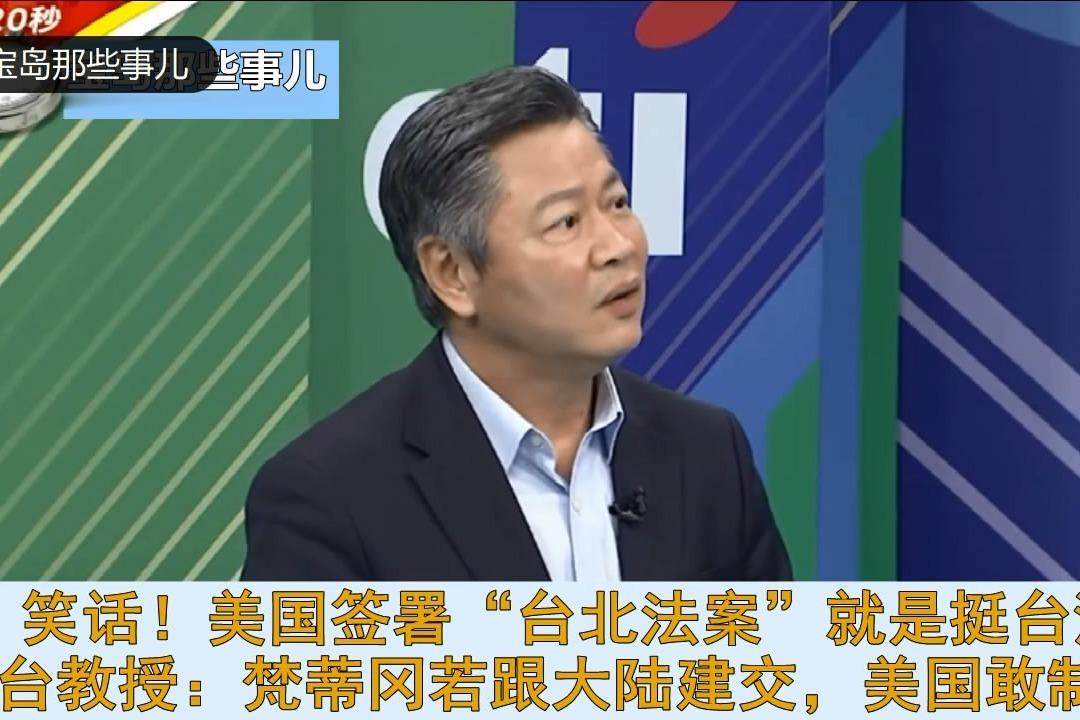 """美国签署""""台北法案""""挺台湾?台教授:梵蒂冈与大陆建交敢制裁?"""