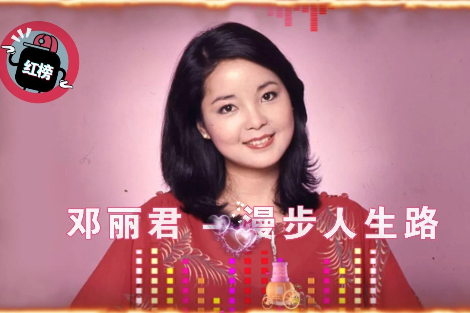 邓丽君经典神曲《漫步人生路》甜美大气,尽显天后魅力!