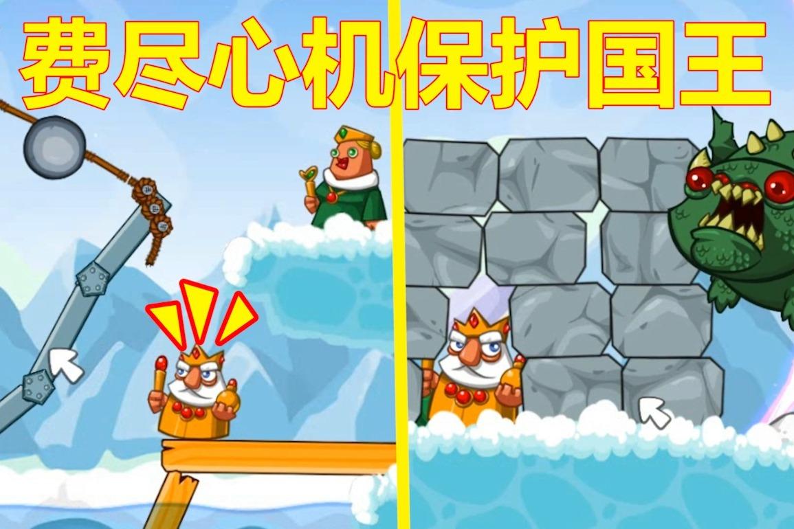 保护国王10:熊不理猪费尽心机保护国王,可是国王太脆弱了!