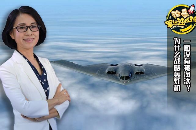 军迷速成班:为什么战略轰炸机一直没有被淘汰?