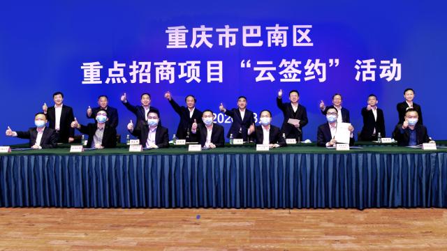 """重庆巴南今日集中""""云签约"""" 签22个项目总投资145亿元"""