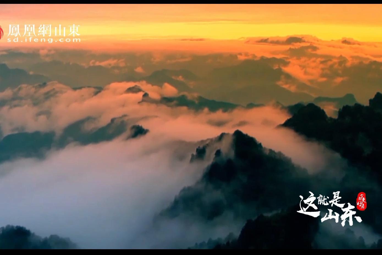 这就是山东 | 沂蒙山龟蒙景区