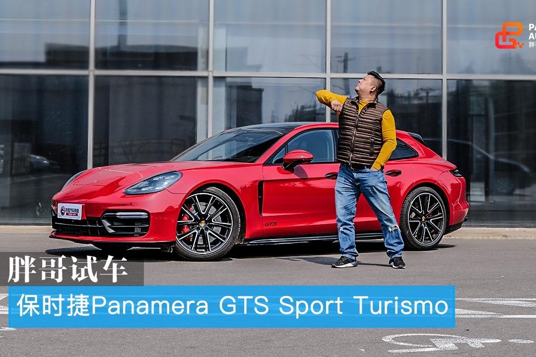 胖哥试车 保时捷Panamera GTS Sport Turismo