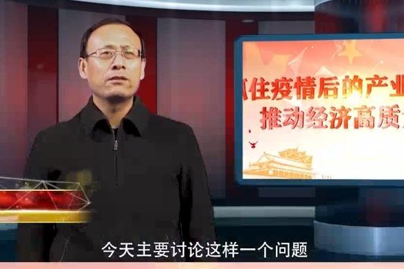 齐鲁大讲坛|山东大学教授魏建解读如何抓住疫情后的产业新增长点