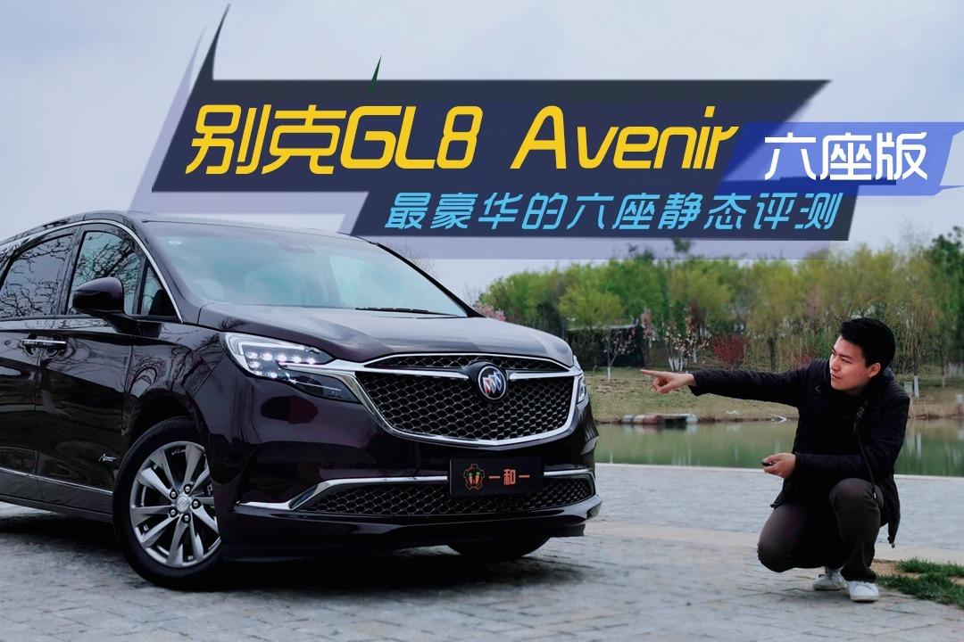 豪华更升级,六座皆尊贵,别克GL8 Avenir 六座版静态评测